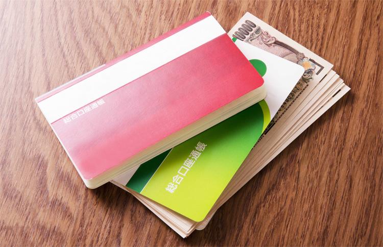 キャッシュバックが銀行振込で確実に受け取れます