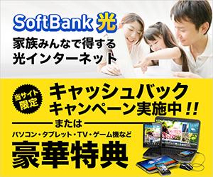 ソフトバンク光 キャンペーンサイト